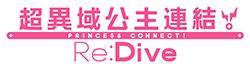《超異域公主連結☆Re:Dive》