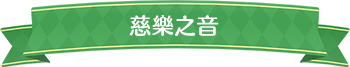 role標題04